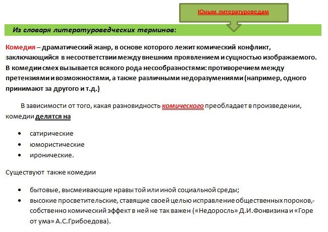 Приемы создания комического в комедии фонвизина недоросль прием цветного металла в Куровское